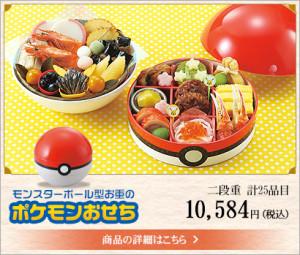 osechi-pokemon
