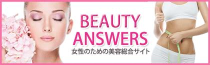 【Beauty answers】ビューティアンサーズ